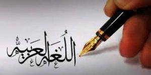 kemahiran bahasa arab